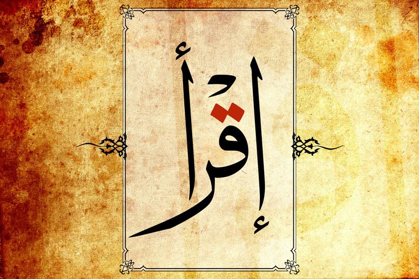 Le prophète Mohammed sws était illetré