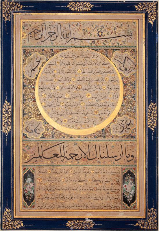 Description physique du prophète Mohammed dans une hilye du 19ème siecle