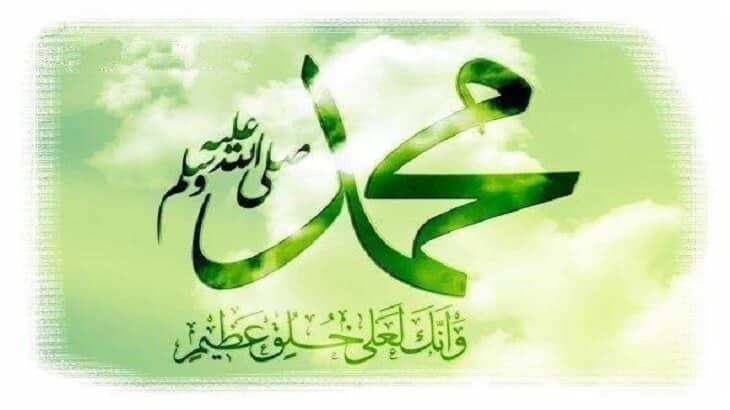 Les valeurs du prophète mohammed