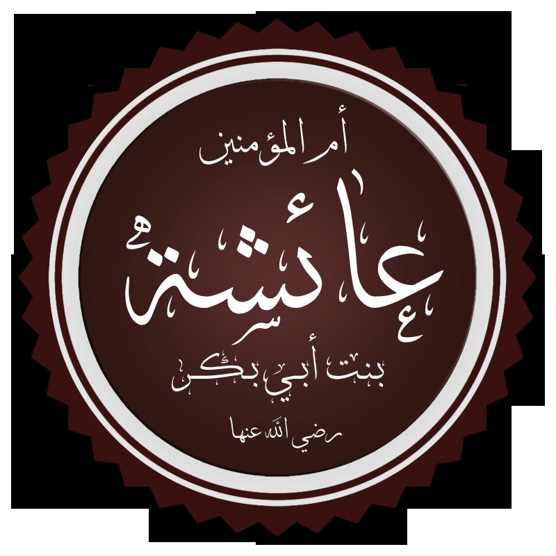 """Calligraphie arabe avec le nom de Aicha : """"Aicha fille d'Abu Bakr , qu'allah soit satisfait d'elle"""""""